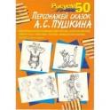 Рисуем 50 персонажей сказок А.С.Пушкина
