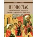 Иконостас собора Рождества Богородицы Саввино-Сторожевского монастыря. Звенигород