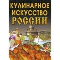 Кулинарное искусство России