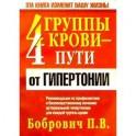4 группы крови - 4 путь от гипертонии