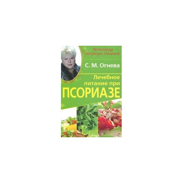 Клиники Лечения Псориаза В Москве