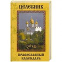 Целебник. Православный календарь 2015