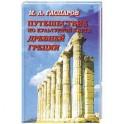 Путешествие по культурной карте Древней Греции