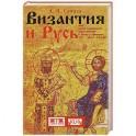 Византия и Русь:опыт военно-политического взаимодействия