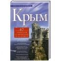 Крым. 47 сюжетов о прошлом и будущем.