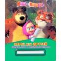Игры для друзей. Маша и Медведь